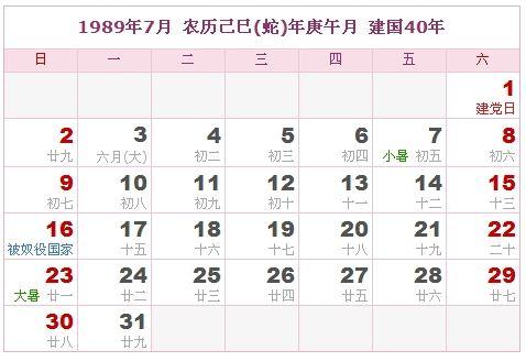 1989年7月日历表