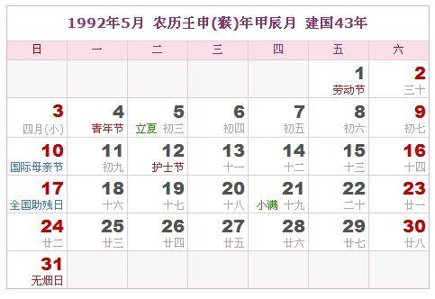 1992年5月日历表