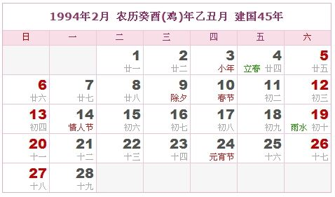 1994年2月日历表