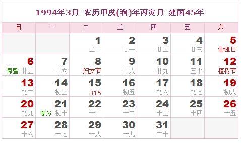 1994年3月日历表