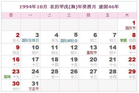 1994年10月日历表