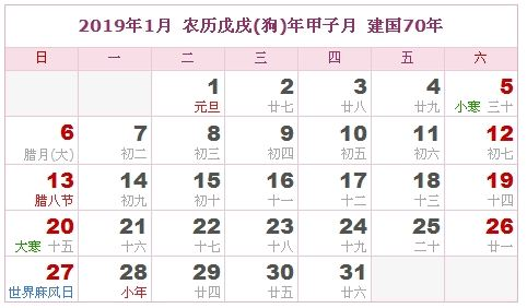 2019年1月日历表