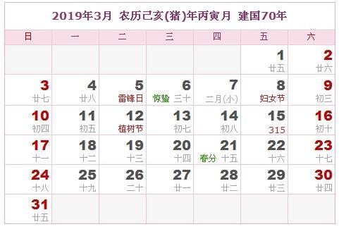 2019年3月日历表