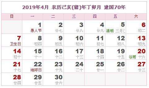 2019年4月日历表