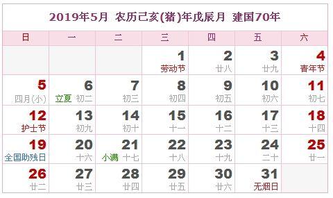 2019年5月日历表