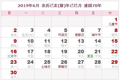2019年6月日历表