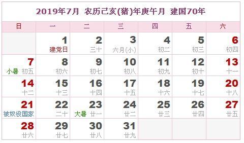 2019年7月日历表