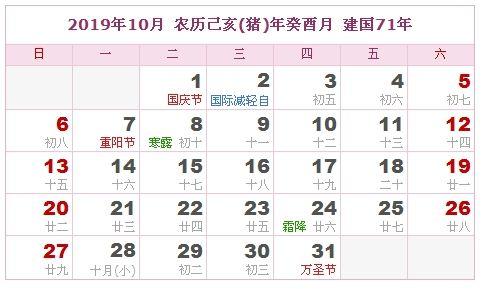 2019年10月日历表
