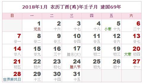 2018年1月日历表