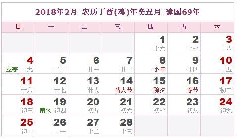 2018年2月日历表