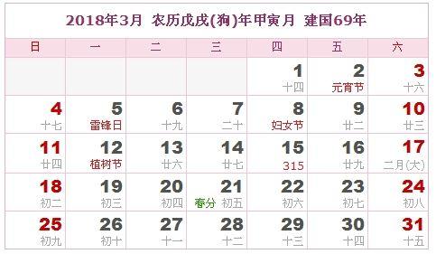 2018年3月日历表