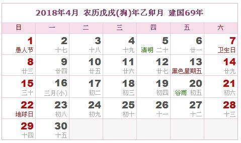 2018年4月日历表
