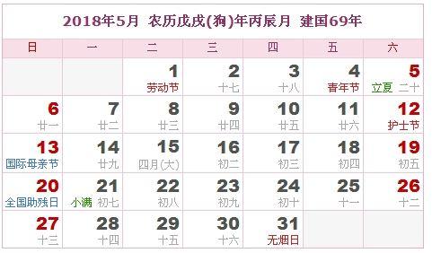 2018年5月日历表
