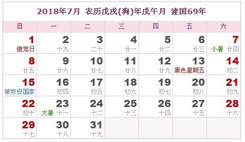 2018年7月日历表