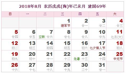 2018年8月日历表