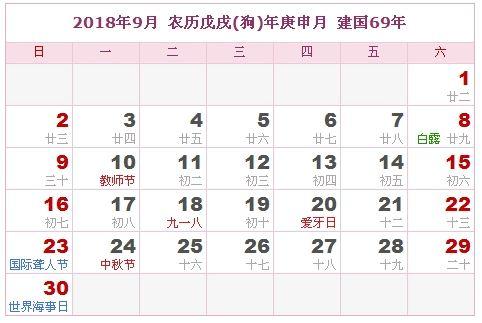 2018年9月日历表