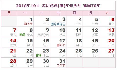 2018年10月日历表