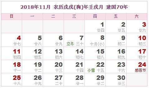 2018年11月日历表