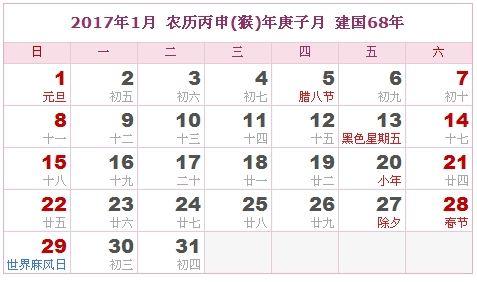 2017年1月日历表