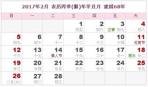 2017年2月日历表