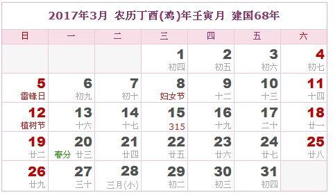2017年3月日历表