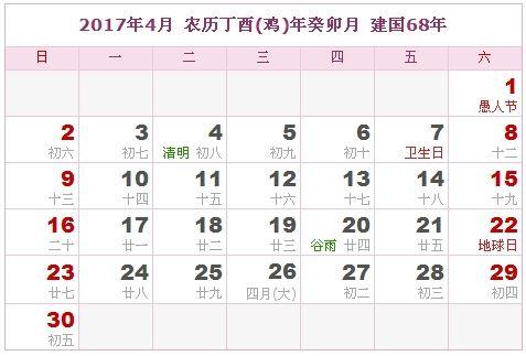 2017年4月日历表