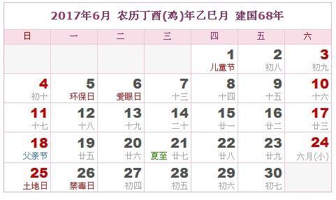 2017年6月日历表