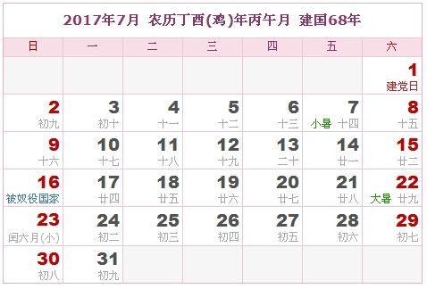 2017年7月日历表