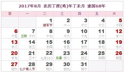 2017年8月日历表