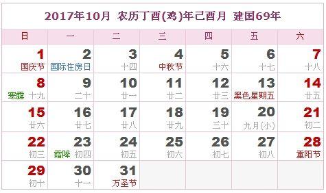 2017年10月日历表