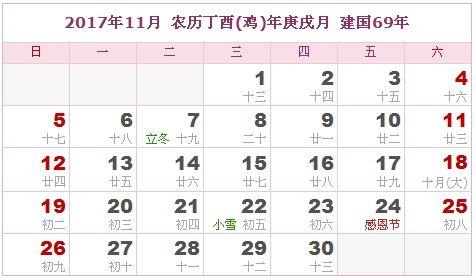 2017年11月日历表