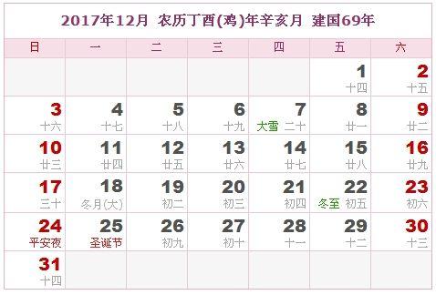 2017年12月日历表