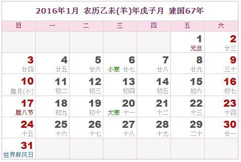 2016年1月日歷表