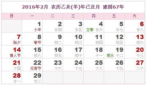 2016年2月日歷表