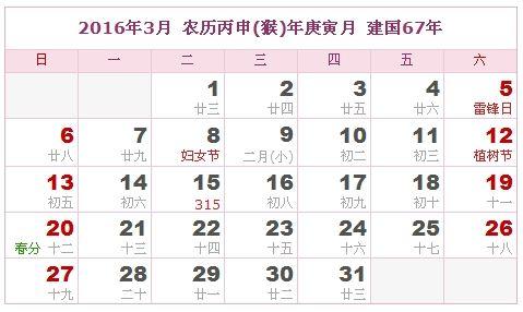 2016年3月日歷表