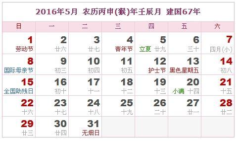 2016年5月日歷表