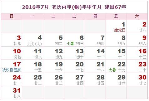2016年7月日歷表