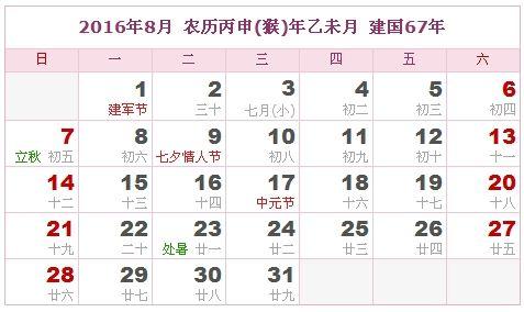 2016年8月日歷表