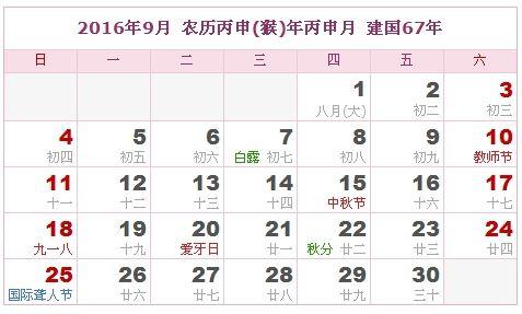 2016年9月日歷表