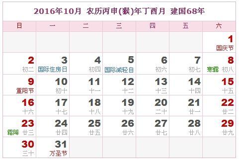 2016年10月日歷表