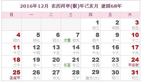 2016年12月日歷表
