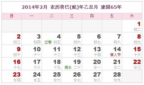 2014年2月日歷表