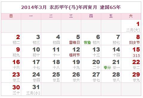 2014年3月日歷表