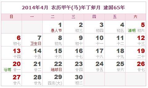 2014年4月日歷表