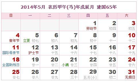 2014年5月日歷表