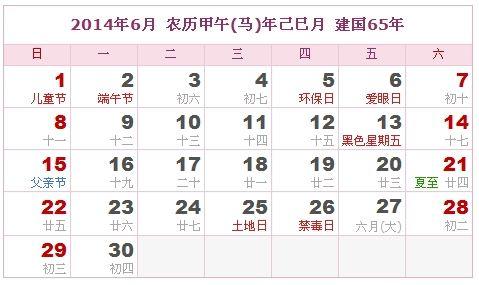 2014年6月日歷表