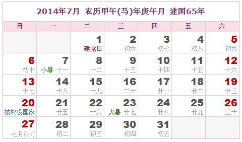 2014年7月日歷表
