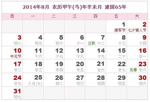 2014年8月日歷表