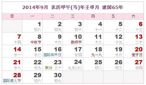 2014年9月日歷表