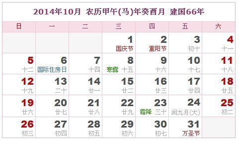 2014年10月日歷表